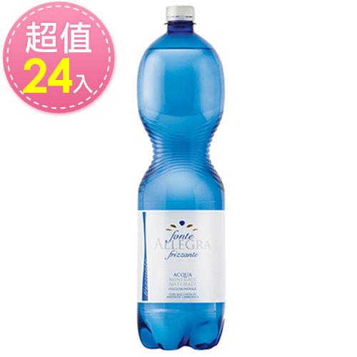 【義大利進口】亞莉佳氣泡礦泉水(1500ml*24)