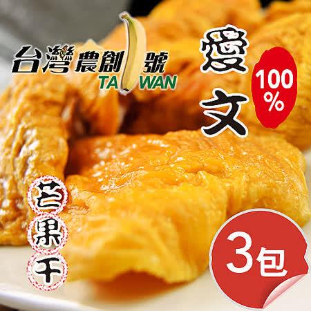 【台灣農創1號】頂級愛文芒果乾200gx3包