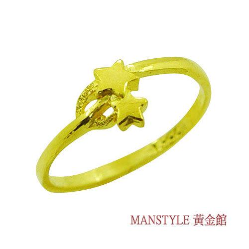 MANSTYLE 星星的故鄉黃金戒指 (約0.40錢)