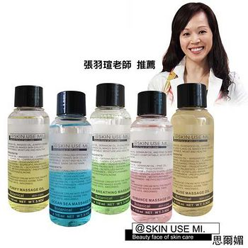 SKIN USE MI思爾媚 自然香氛精油身體按摩油 單瓶/110ml