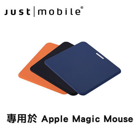 Just Mobile HoverPad特殊塗層矽膠滑鼠墊(專用於Apple Magic Mouse)