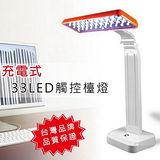 【WonDer】充電式33LED觸控檯燈(WD-891)
