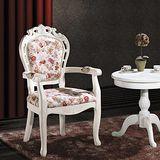 愛迪森法式扶手椅