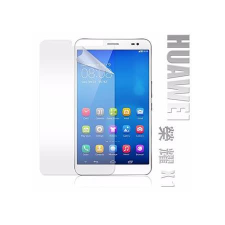 華為 HUAWEI MediaPad X1 / 榮耀X1 高透光亮面耐磨保護貼