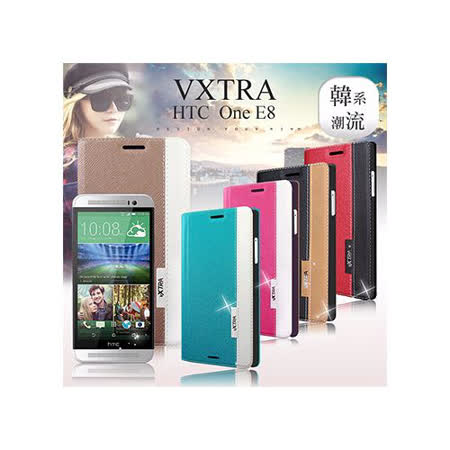 VXTRA HTC One E8 韓系潮流 磁力側翻皮套