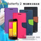 M-style HTC Butterfly 2 / 蝴蝶機2 / B810x 雙色糖果 斜紋支架側翻皮套