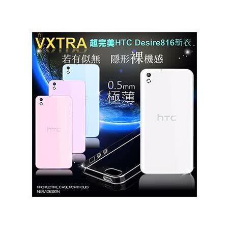 VXTRA 超完美 HTC Desire 816 / 816w 清透0.5mm隱形保護套