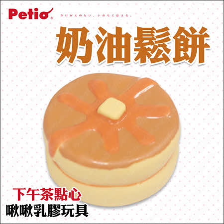 【開箱心得分享】gohappy 購物網日本Petio《下午茶點心-奶油鬆餅》乳膠啾啾玩具好嗎板橋 遠東 百貨 fe21