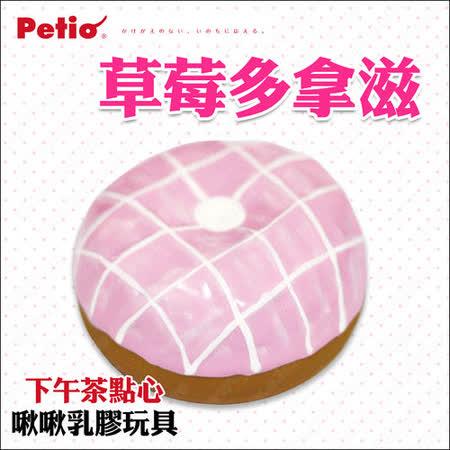 【真心勸敗】gohappy線上購物日本Petio《下午茶點心-草莓甜甜圈》乳膠啾啾玩具評價新光 三越 左 營 店