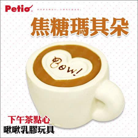【好物推薦】gohappy快樂購日本Petio《下午茶點心-焦糖瑪其朵》乳膠啾啾玩具評價太平洋 sogo 百貨 忠孝 店