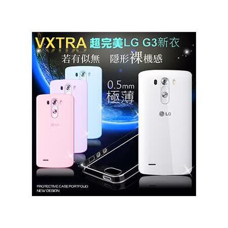 VXTRA 超完美 LG G3 / D855 清透0.5mm隱形保護套