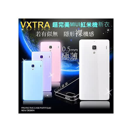 VXTRA 超完美 MIUI 紅米手機 / 紅米機 清透0.5mm隱形保護套