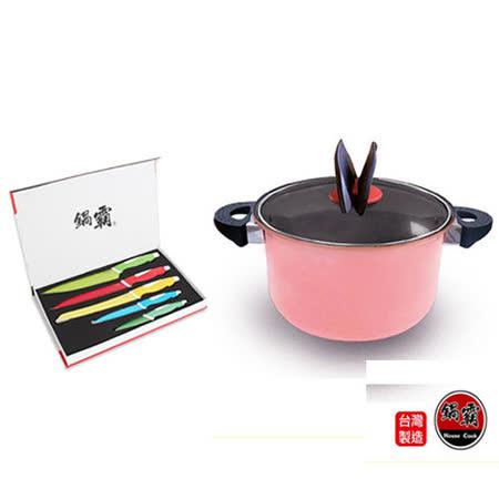鍋霸 繽紛五件刀具料理組+舞蝶翩翩22公分陶瓷不沾雙耳鍋-粉紅