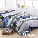 【法國Jumendi-英倫晨光】台灣製加大六件式特級純棉床罩組