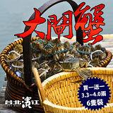 【買一送一】江蘇生猛大閘蟹6隻(3.3-4.0兩/隻)