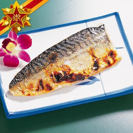 【五星御廚養身宴】無國界生醃肉品系列 - 挪威鹽烤鯖魚(生)