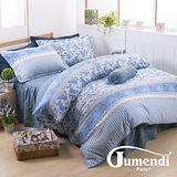 【法國Jumendi-蔚藍禪想】台灣製雙人六件式特級純棉床罩組