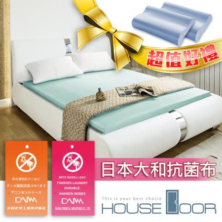 【House Door 好事多】日本大和防蹣8cm記憶床墊 單人3尺