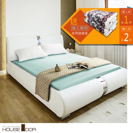 【House Door 好事多】日本大和防蹣8cm記憶床墊 單人加大3.5尺