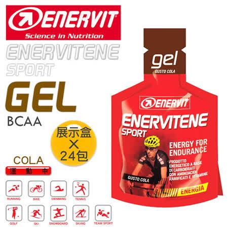 ENERVIT GEL BCAA 能量果膠(可樂)(展示盒24包裝)