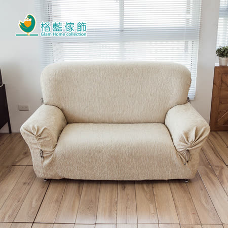 【格藍】泰利超彈性厚布沙發套1人座