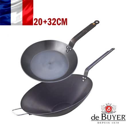 法國【de Buyer】畢耶鍋具『中西合璧組』傳統柄平底鍋20cm+中華鐵炒鍋32cm