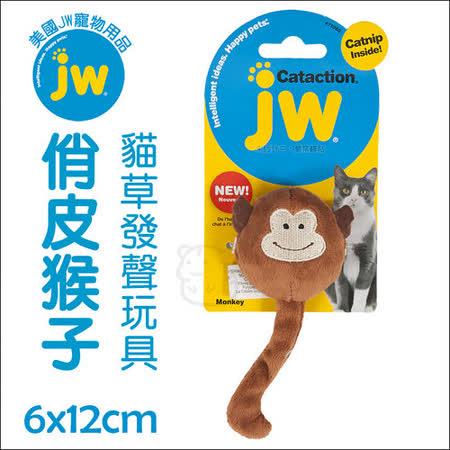 【部落客推薦】gohappy快樂購美國JW《俏皮猴子》貓草發聲玩具.薄荷香味+塑膠聲去哪買三重 愛 買 營業 時間