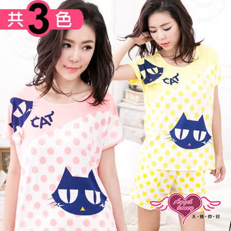 【天使霓裳】神秘小貓 休閒舒適兩件式睡衣(共3色)