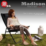 Madison麥迪森折疊躺椅-黑