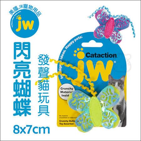 【私心大推】gohappy美國JW《響亮蝴蝶》發聲貓玩具.內含玻璃紙哪裡買板橋 大 遠 百 超市
