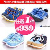 日本第一品牌月星-學步鞋護足機能幼兒系列-特均一價959元