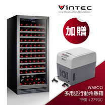 VINTEC 單門單溫酒櫃 Seamless Stainless Steel V110SGE S3