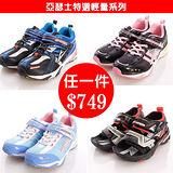 亞瑟士Hi speed競速運動鞋-輕量系列任一件749元