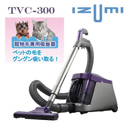 【日本IZUMI】Hand Control雙渦旋吸塵器(TVC300)+送8吋循環扇RO-08+送萊卡濾水壺