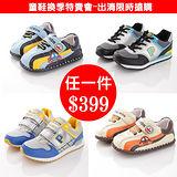 童鞋特賣會-換季出清限時搶購任一件399元