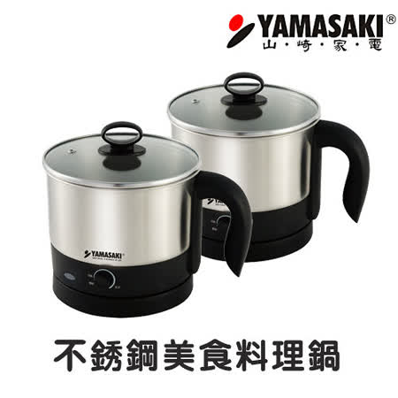 [YAMASAKI山崎家電] 好便利多功能304不鏽鋼美食鍋(2入組) SK-109S