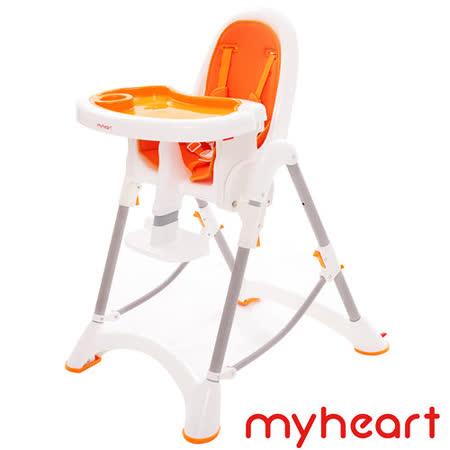【myheart】 折疊式兒童安全餐椅 - 甜甜橘