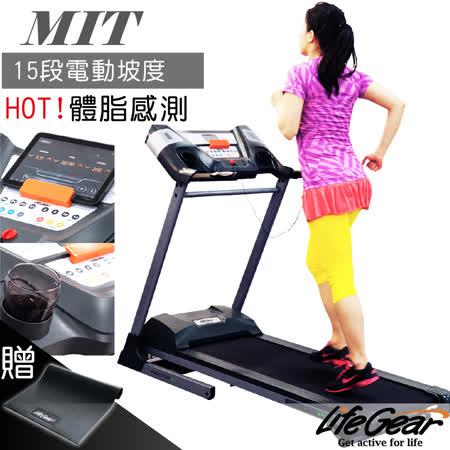 【來福嘉 LifeGear】97875 台灣製智慧電動跑步機(電動揚升款)