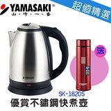 Yamasaki 優賞304不鏽鋼2.1L快煮壺SK-1820S贈送不鏽鋼保溫杯