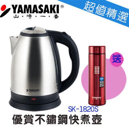 [Yamasaki山崎家電] 2.1L優賞304不鏽鋼快煮壺 SK-1820S 送不鏽鋼保溫杯