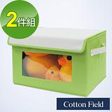棉花田【米亞】防塵摺疊收納箱23公升(二件組)