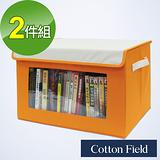 棉花田【米亞】防塵摺疊收納箱46公升(二件組)