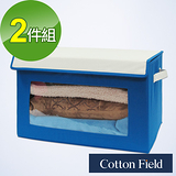 棉花田【米亞】防塵摺疊收納箱56公升(二件組)