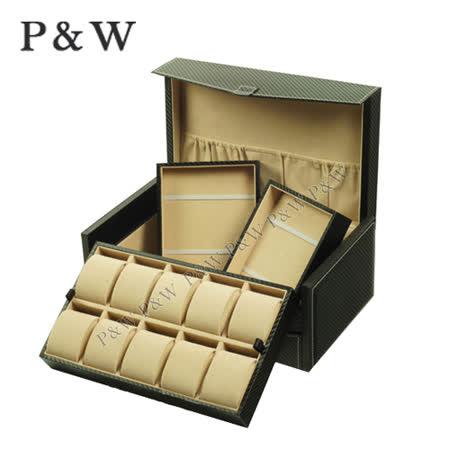 【P&W名錶收藏盒】【碳纖維紋】 手工精品 10只裝錶盒 雙層收藏盒