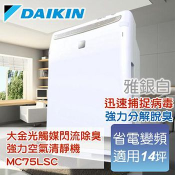 DAIKIN大金 14坪光觸媒閃流放電除臭.強力空氣清淨機-雅銀白 MC75LSC