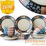 【Just Home】日式圓滿陶瓷16件餐具組