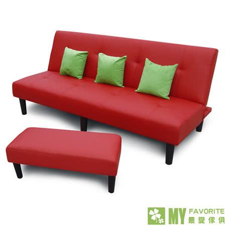 【好物分享】gohappy線上購物新米蘭皮沙發組 3人座 (加長版) (紅色)評價sogo 雙 和 店