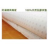 法國品牌專櫃.100%天然乳膠床墊.厚度5cm.標準雙人.馬來西亞進口