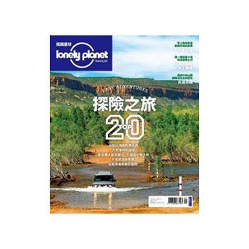 孤獨星球Lonely Planet 9月號/2014 第35期