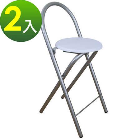 鋼管高背(木製椅座)折疊-吧檯椅/吧台椅-素雅白色-2入/組